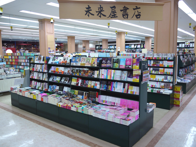 屋 書店 未来