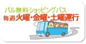 パル無料ショッピングバス